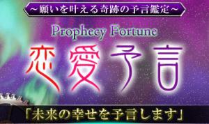 Prophecy_Fortune_恋愛予言